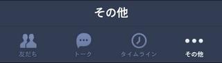 LINE その他